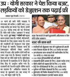 UP Budget 2017- Uttar Pradesh Budget Highlights, Yogi adityanath government first budget released, check up budget 2017-18, up budget schemes & yojna,