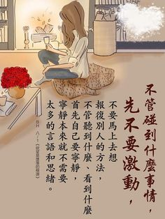 Chinese Quotes, Chinese Words, Wise Quotes, Funny Quotes, Learn Chinese, Attitude Of Gratitude, Meaningful Words, Life Advice, China