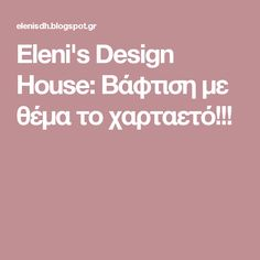 Eleni's Design House: Βάφτιση με θέμα το χαρταετό!!!
