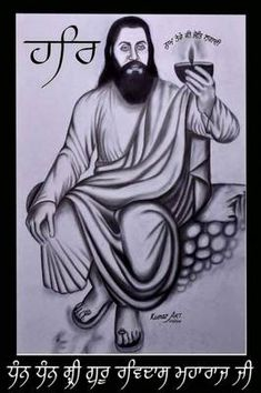 Pencil Sketch Of Ravidass ji Download Wallpaper Hd, Wallpaper Downloads, Guru Wallpaper, Guru Nanak Ji, Om, Pencil, Sketches, Drawings, Sketching