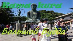 Япония  Камакура Храм Большого Будды. Daibutsu