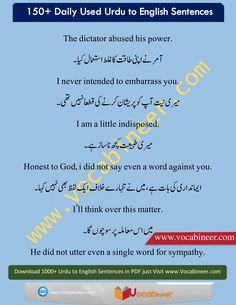 Learn English vocabulary in Urdu. English through Urdu made easy. Easiest way to learn English vocabulary in Urdu. English to Urdu Vocabulary. English Grammar Tenses, Learn English Grammar, English Writing Skills, English Phrases, English Words, Writing Tips, English Speaking Practice, Advanced English Vocabulary, English Language Learning