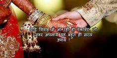 Sheeghr Vivah Karne K Liye Saral Jyotish Upay mantra or totke