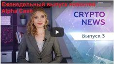 Еженедельный выпуск новостей Alpha Cash CryptoNews   Выпуск 3