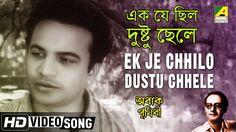 Song : Ek Je Chhilo Dustu Chhele গান : এক যে ছিল দুষ্টু ছেলে Movie : Abak Prithibi Artist : Hemanta Mukherjee Music Director : Amal Mukherjee Release : 1982 Director : Bishu Chakraborty Starcast : Uttam Kumar, Sabitri Chatterjee, Tarun Kumar, Aparna Debi, Tulsi Chakraborty.