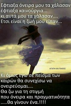 Greek Quotes, Cute Quotes, Moving Forward, Good Night, Cool Photos, Death, Wisdom, Passion, Thoughts