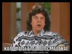 Funny Greek Quotes, Funny Picture Quotes, Cute Quotes, Funny Pictures, Funny Dogs, Funny Memes, Jokes, Slogan, Gifs