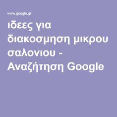 ιδεες για διακοσμηση μικρου σαλονιου - Αναζήτηση Google