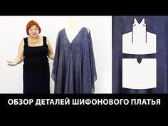 Выкройка и пошив длинного шифонового платья в стиле Lanvin Как сшить свободное платье для лета - YouTube