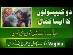 Vagina lubricant capsule virgin capsule vaginal tightening madicines in lahore Hymen, Pills, Pakistan