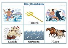 ΣΥΜΒΟΛΑ ΠΟΣΕΙΔΩΝΑ ΑΘΗΝΑΣ Ancient Greece, Greek Mythology, Teaching Kids, Projects To Try, Language, Comics, History, Learning, Octopus