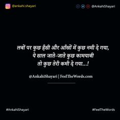 Motivational Quotes In Hindi, Hindi Quotes, True Quotes, Words Quotes, Qoutes, Quotes About New Year, Year Quotes, 2 Line Quotes, Too Late Quotes