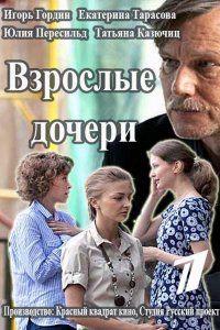 фильм мачеха 2016 4 серия онлайн бесплатно