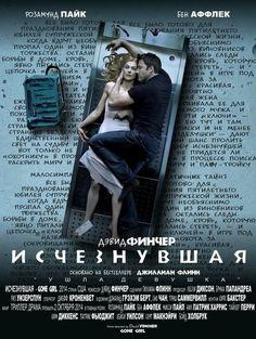 gone girl english subtitles full movie