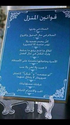قوانين المنزل.. Arabic Love Quotes, Arabic Words, Positive Life, Positive Quotes, Life Skills Activities, Vie Motivation, Islamic Phrases, Islamic Quotes, Life Rules