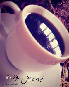 "830 Likes, 11 Comments - MLOoOKA 😍👆 عينك على الستوري (@malak.almughrabi) on Instagram: ""قلل النّاس بحياتك ، وكثّر قهوة ☕️ . . #by_me📷 #by_me #تصويري #تصويري📷 #عدستي #عدستي📷 #taken_by_me📷…"""