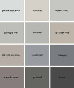Оттенки серого в одежде. Color Combinations, Color Schemes, Basic Colors, Colours, Color Trends 2018, Pantone 2020, Gris Rose, Bathroom Plants, Colour Pallette