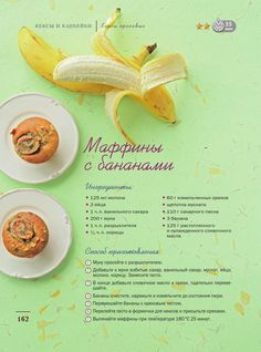 Pastry Recipes, Dessert Recipes, Cooking Recipes, Healthy Carbs, Healthy Drinks, Tasty, Yummy Food, Russian Recipes, No Cook Meals