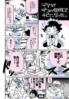 KatsuDeku~勝デク~ Kacchan + Deku~Bakugou x Midoriya