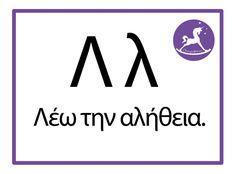Η αλφαβήτα της θετικής συμπεριφοράς για παιδιά νηπιαγωγείου και δημοτικού. [Εκτυπώσιμη] Calm, Logos, Artwork, Montessori, Therapy, Work Of Art, Auguste Rodin Artwork, Logo, Artworks