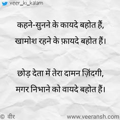 Desi Quotes, Shyari Quotes, Motivational Picture Quotes, Life Quotes Pictures, Best Lyrics Quotes, Inspirational Quotes Pictures, Wisdom Quotes, Words Quotes, Mixed Feelings Quotes