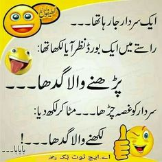 😂😁😀😜 Funny Quotes In Urdu, Naughty Quotes, Funny Girl Quotes, Jokes Quotes, Memes, Qoutes, Cute Jokes, Some Funny Jokes, Good Jokes