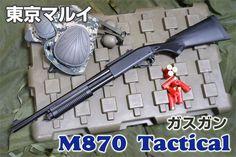 東京マルイ M870 タクティカル