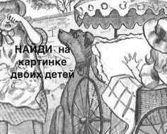Тест на внимательность: Найди на картинке детей и спаси их от голодной смерти https://joinfo.ua/sociaty/1200051_Test-vnimatelnost-Naydi-kartinke-detey-spasi.html