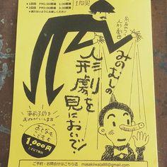 【糸あやつり人形劇団 みのむし大阪公演】  人形劇団みのむしさんが、大阪の夜長堂の事務所兼店舗があるタツタビルにやってきます!  お子さま連れのママも気楽に楽しめる会なので是非遊びに来てください。  ご予約・お問い合わせは こちらまで。 masakiiwata88★gmail.com ★を@マークに変更してご連絡ください。  4月10日 日曜日  大阪市北区天満3-4-5 タツタビル一階奥  大人も子どもも参加費1000円 2歳以下は無料  事前予約お願いします!  1回目 13時開場 13時30分開演  2回目 15時開場 15時30分開演  演目のご紹介 ★ピノキオ君の秘密(約5分) ★手遣い人形劇「パパのしっぽ」(約20分) ★マリオネット「ピエロのエチュード」(約15分) ★腹話術「キリンのリンちゃん」(約20分)  会場はほんのちょっぴり狭く30人くらいで、ワイワイ、ギュギュと仲良く座って人形劇団をみんなで楽しみます。  美味しいシフォンケーキや、夜長堂のハンカチも少しだけ販売します!  子どもたちが人形劇に夢中の間に大人たちものんびり、ゆっくりしましょうね。…