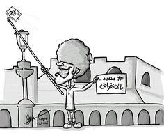 كاريكاتير - صهيب تنتوش (ليبيا)  يوم الإثنين 2 فبراير 2015  ComicArabia.com  #كاريكاتير