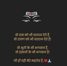 Hindu Quotes, Gita Quotes, Krishna Quotes, Spiritual Quotes, Mahakal Shiva, Lord Shiva, Mahadev Quotes, Shiva Shankar, Lord Mahadev