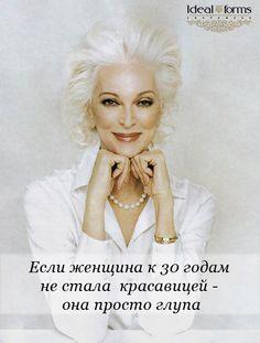 Если женщина к 30 годам не стала красавицей - она просто глупа
