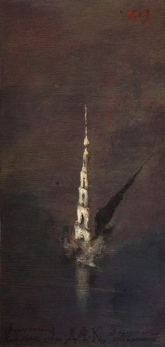 Denis Forkas Kostromitin - Study for flooded bell tower. 2014