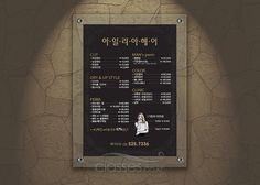 미용실 벽면 부착용 아크릴 가격표(벽걸이 메뉴판)005 클레시스 미용실, 헤어살롱