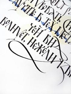 Fragment of Joseph Brodsky's poem (fragment). by Marina Marjina, via Flickr