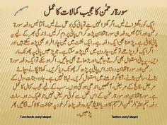 Sura Rehman K Kamalat by Ubqari Quran Surah, Islam Quran, Duaa Islam, Islam Hadith, Alhamdulillah, Quran Pak, Islam Muslim, Islamic Phrases, Islamic Messages