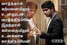Semma Love Feeling Kavithai In Tamil-Kallarai Kavithai காதல் தோல்வி கவிதை:- வாழ்ந்தால் கற்பனையிலும் உன்னுடன் வாழ்ந்திருப்பேன் இறந்தால் கல்லறையிலும் உனக்காக காத்திருப்பேன். Love Feeling Images, Love Heart Images, Love Quotes With Images, Like Quotes, Love Quotes For Her, Best Love Quotes, Picture Quotes, Best Love Failure Quotes, Good Morning Beautiful Images