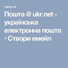 Пошта @ ukr.net - українська електронна пошта • Створи емейл