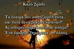 Good Night, Good Morning, Dom And Letty, Humor, Quotes, Paracord, Greek, Beautiful, Nighty Night