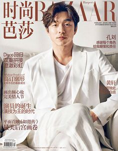 Gong Yoo is confirmed to be the cover man for the February issue of Harper's Bazaar China. No signs of the actual cover yet but there screenshots of the BTS clip floating around. Asian Actors, Korean Actors, Gong Yoo Magazines, Goblin Korean Drama, Goong Yoo, Yoo Gong, Korean Wave, Kdrama Actors, Trains