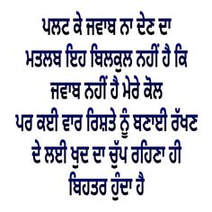 Life Truth Quotes, Punjabi Love Quotes, Thoughts, Feelings, Math Equations, Swag, English, English Language, Ideas