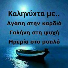 Na pernas kala me iremia stin kardia Kai sti psihi sou 💖 Good Night, Good Morning, Greek Words, Live Laugh Love, Greek Quotes, Make Me Happy, Looking Back, Sweet Dreams, Best Quotes
