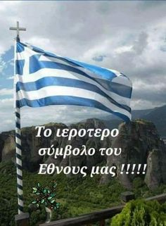 Greek Beauty, My Beauty, Greece Pictures, Greek History, Funny Messages, Cyprus, The Good Place, Heaven, Earth