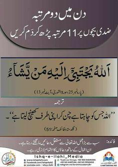 Ziddi bacho k liye Prayer Verses, Quran Verses, Prayer Quotes, Allah Islam, Islam Quran, Duaa Islam, Islamic Phrases, Islamic Messages, Islamic Teachings