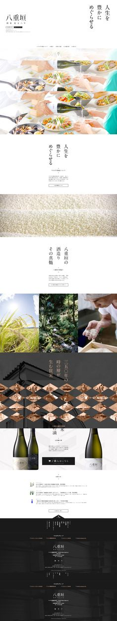 八重垣酒造株式会社 キャッチの使い方とパララックスが素敵! http://www.yaegaki.co.jp/sake/