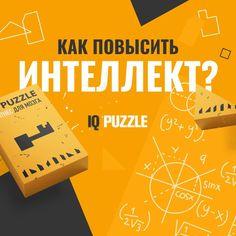 IQ PUZZLE • Official в Instagram: «Как повысить интеллект? 👩🏫 Для возникновения новых нейронных связей 🧠необходимо делать и изучать что-то новое, чего раньше Вы никогда не…» Iq Puzzle