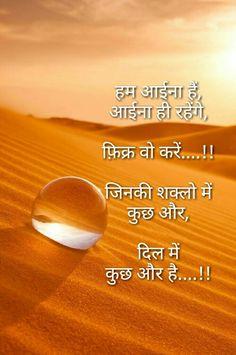 Yes correct Aaeena nakaab Ka Jyooti Shaan dikhathahy Hindi Quotes Images, Hindi Quotes On Life, Motivational Picture Quotes, Inspirational Quotes Pictures, Good Thoughts Quotes, Good Life Quotes, Deep Thoughts, Attitude Quotes, Daily Quotes