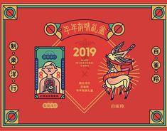 『PECHOIN × Make Happy Company』 Neujahrsgeschenkbox Source by waheaven Food Graphic Design, Design Ios, Graphic Design Posters, Graphic Design Illustration, Graphic Design Inspiration, Icon Design, Print Design, New Year Illustration, Flat Design