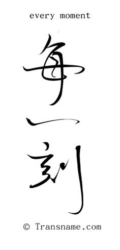 Transname.com - Chinese Tattoo Translation and Calligraphy. The 3 characters mean every moment.