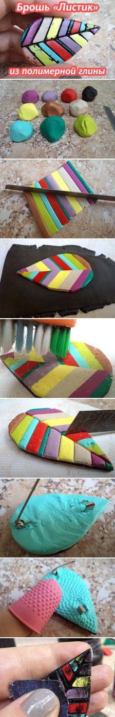 """Делаем позитивную брошку """"Листик"""" из полимерной глины / Polymerclay Leaf Brooch Tutorial #diy #polymerclay"""